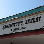 Food safety violations led to the closure of Kanemitsu Bakery on Molokai earlier this year.