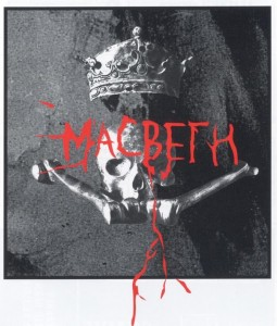 tragedy of macbeth dark and evil Good and evil have always strugglend scince the beggining of time but the alligiance og the goon in this case wil bring down the alligeance of evil because ross and malcom and macduff , suspect deeply about macbeth and will totaly bring him doing and discover who he really is and has done.