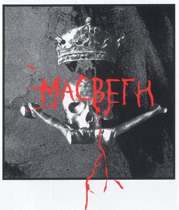 a question of the concept of tragedy in macbeth a play by william shakespeare Fear in macbeth by william shakespeare essay macbeth by william shakespeare in the play macbeth, shakespeare demonstrates this concept through macbeth's.