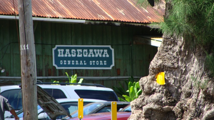 The Hasegawa General Store in Hāna, Maui is among the small businesses that serve the rural East Maui community. Photo by Wendy Osher.