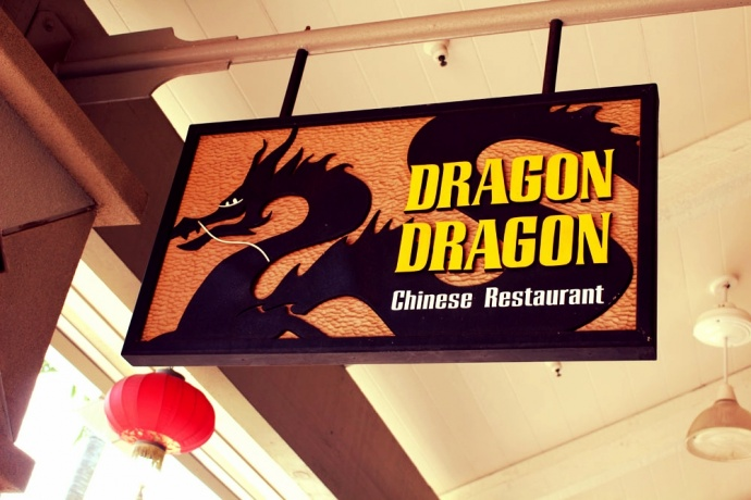 Dragon Dragon Chinese Restaurant in Kahului, Maui. Photo by Wendy Osher.