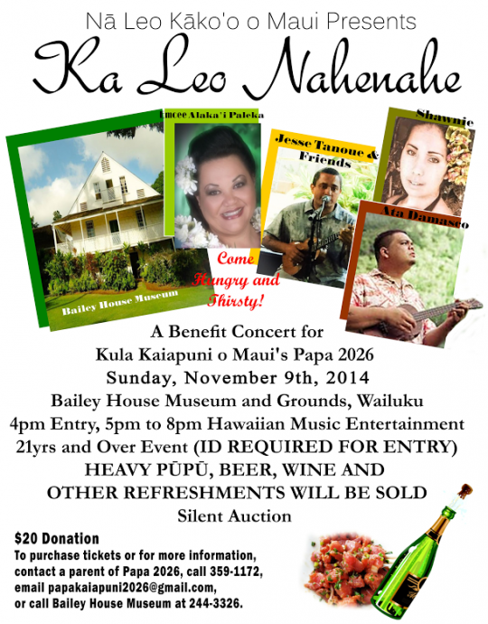 Bailey House Museum fundraiser flyer.