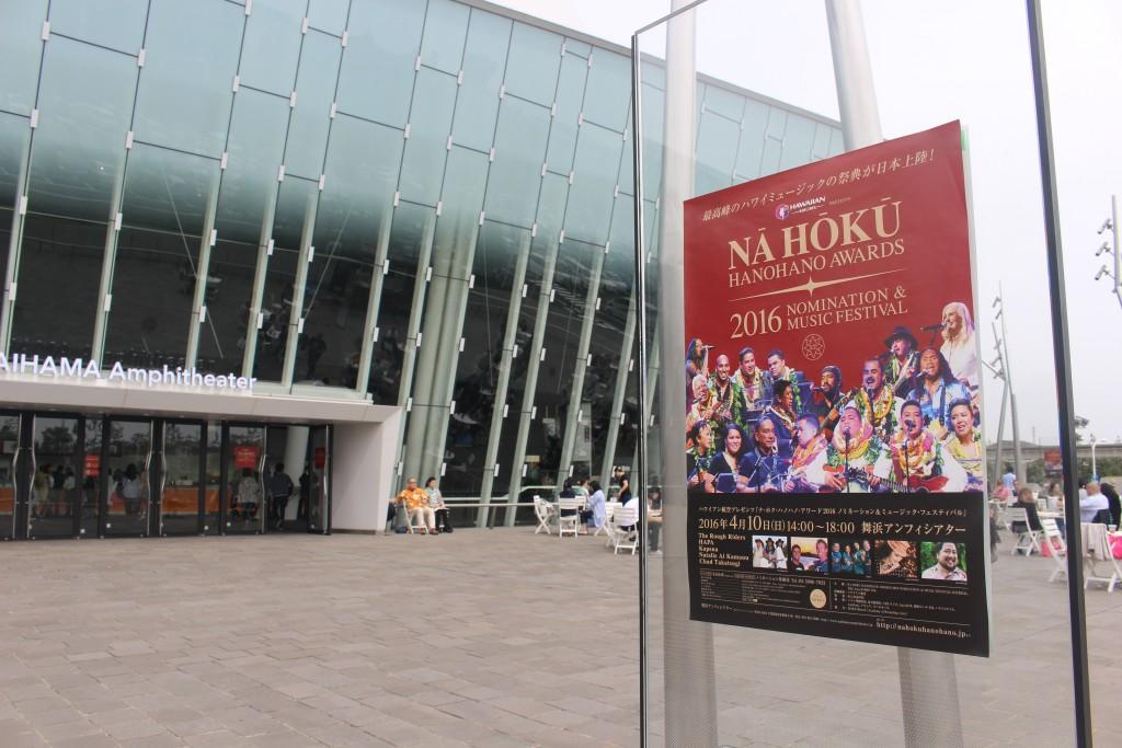 Maihama Amphitheater entrance, Japan. The final ballot announcement was made on Sunday April 10 in Japan at the Nā Hōkū Hanohano Awards/2016 Nomination & Music Festival at the Maihama Amphitheater. Photo credit: Nā Hōkū Hanohano/Hawaiʻi Academy of Recording Arts.